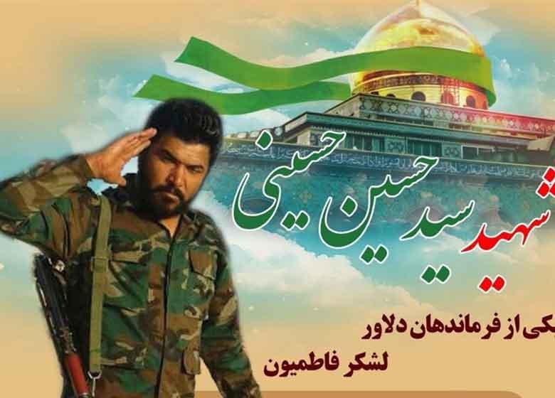 جزئیات تشییع شهید فاطمیون در پایتخت
