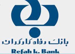 آخرین جزئیات اختلاس ۴۷ میلیاردی از بانک رفاه