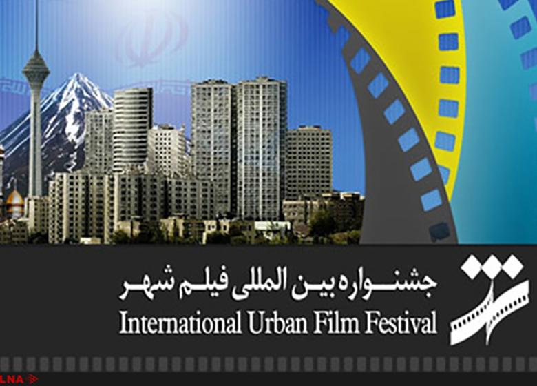 اعلام نامزدهای جوایز جشنواره فیلم شهر