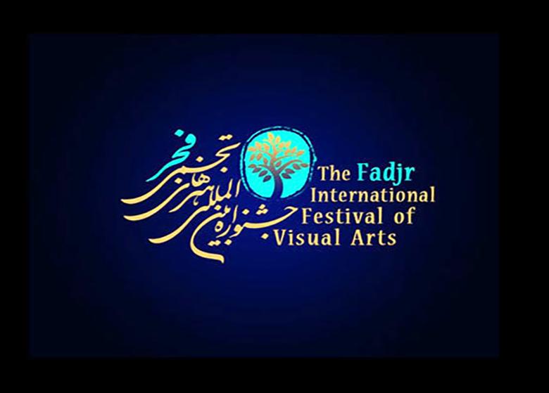 انتصاب شورای هنری دهمین جشنواره بینالمللی هنرهای تجسمی فجر