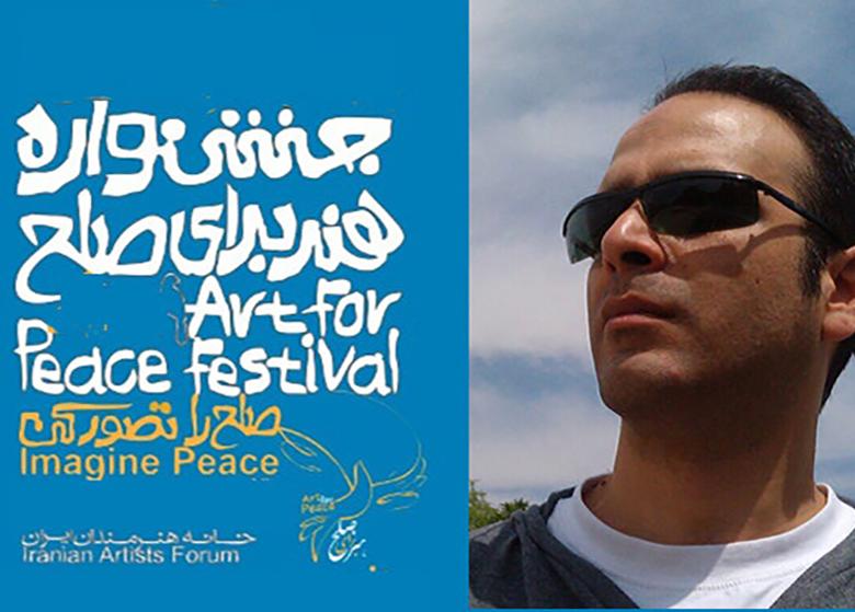 پنجمین جشنواره «هنر برای صلح» جهانی می شود