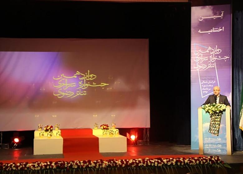 برگزیدگان دوازدهمین جشنواره تئاتر رضوی معرفی شدند