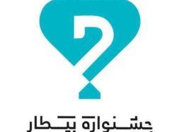 دهم شهریور؛ آخرین مهلت ارسال آثار به دبیرخانه نخستین جشنواره ملی فیلم و عکس بیطار
