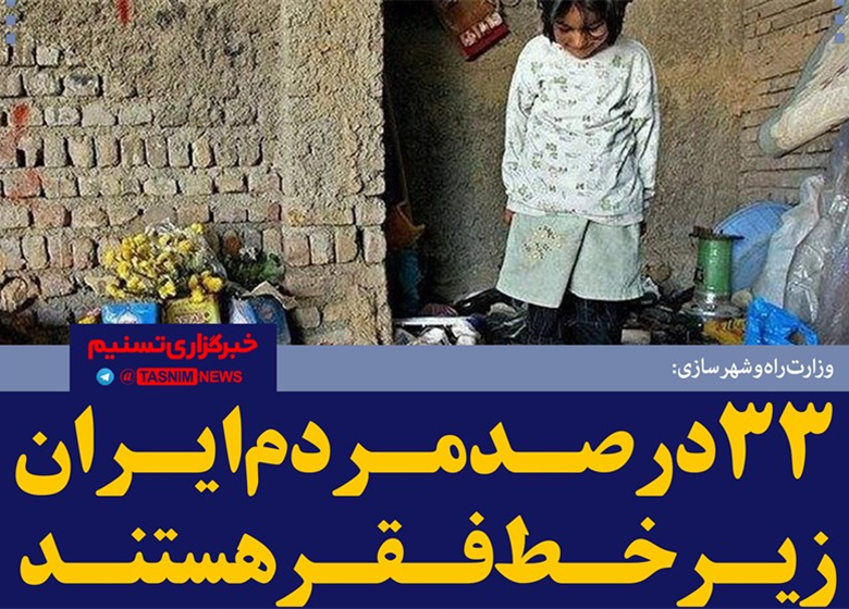 ثبت رکورد جدید خانوارهای بدون شاغل در دولت یازدهم