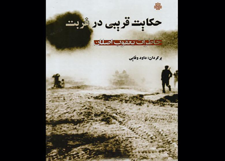 خاطرات مجاهد ترک از انقلاب اسلامی و دفاع مقدس منتشر شد