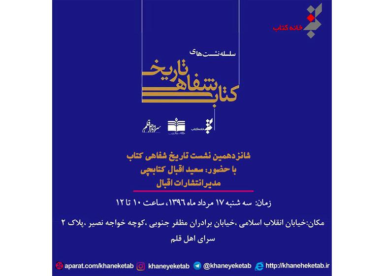 مدیر انتشارات اقبال؛ مهمان تاریخ شفاهی کتاب