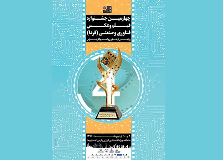 دلیل تاخیر در اهدای جوایز جشنواره فیلمهای صنعتی