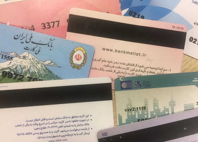 کارتهای بانکی فعلی ایمن نیستند