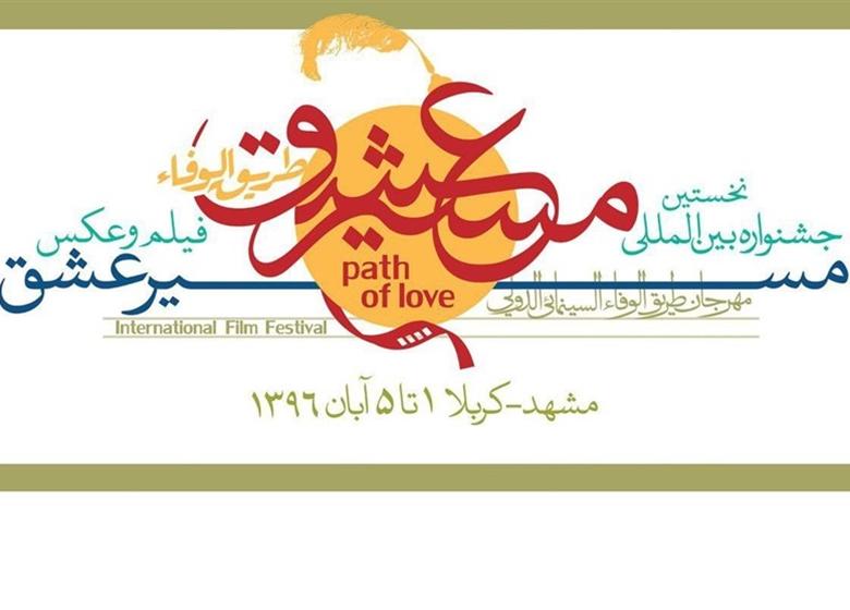 «مسیر عشق» فراخوان داد