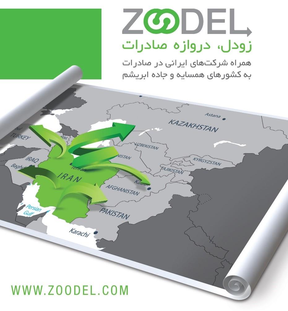 کمپین تخصصی صادرات در استانها با همکاری دولت و بخش خصوصی