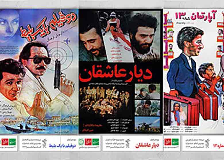 فیلمهای نوستالژی سینمای ایران روی بیلبوردهای شهری
