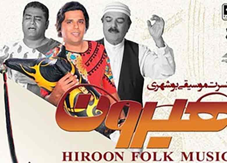 """موسیقی شادجنوبی با گروه """"هیرون"""" در تهران"""