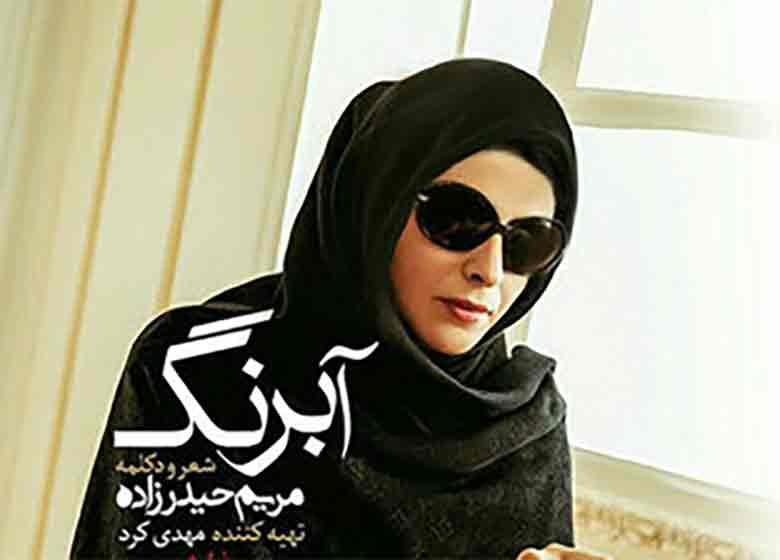 آلبوم «آبرنگ» با اشعار و صدای مریم حیدرزاده