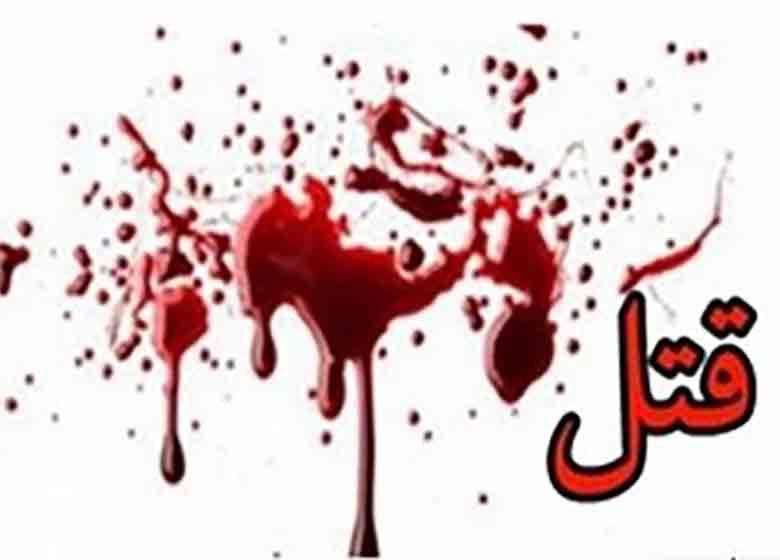 زنی که به خاطر 40 هزار تومان شوهرش را کشت