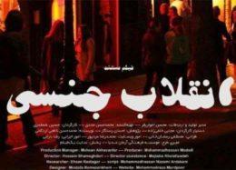 جسورانه اما بیدقت / نقدی بر مستند «انقلاب جنسی»
