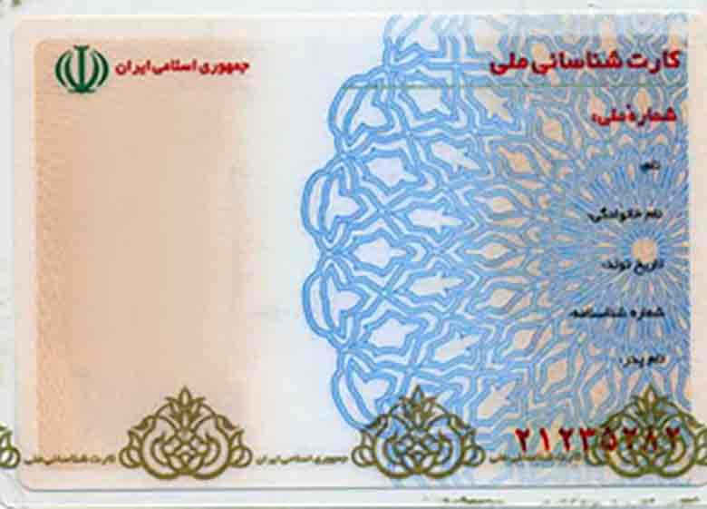 آخرین زمان اعتبار کارتهای ملی قدیمی