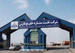 عملیات تولید در پالایشگاه ستاره خلیج فارس استمرار دارد