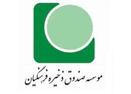 نهایی شدن گزارش تفحص از صندوق ذخیره فرهنگیان