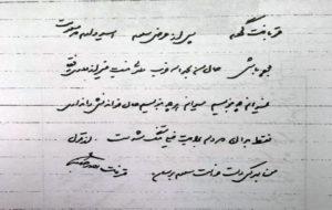 نامه طنزآمیز مرحوم حاج احمدآقا خمینی به آیت الله مستجابی