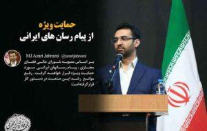آذری جهرمی: رفع موانع رشد پیام رسان های ایرانی در دستورکار قرار گرفته است