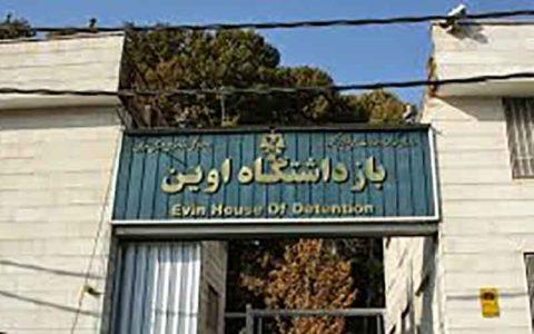 بازدید اعضای کمیسیون قضایی از بند عمومی زندان اوین