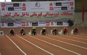 میزبانی مسابقات دوومیدانی داخل سالن آسیا 2018 رسما به ایران داده شد