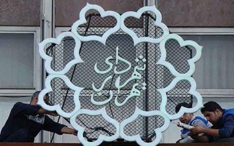 20 هزار نیروی ناکارآمد در شهرداری تهران/ کدام کارکنان شهرداری تعدیل میشوند؟
