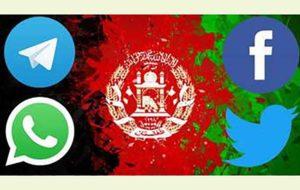افغانستان از مسدود کردن واتساپ و تلگرام منصرف شد