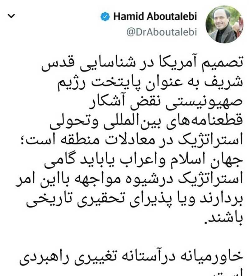 واکنش مشاور روحانی به تصمیم ترامپ درباره قدس