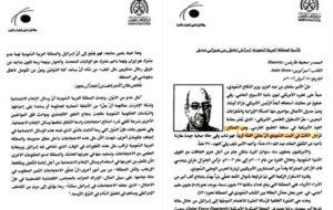 افشای اسناد محرمانه وزارت خارجه عربستان درباره همکاری با رژیم صهیونیستی/ عکس