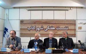 جلسه نقد و بررسی کتاب «وضعیت توسعه انسانی در ایران»