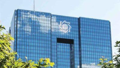 29 46 پول ایران, بانک مرکزی ایران, موسسه اروپایی