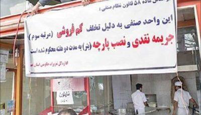 کم و گرانفروشی بیشترین تعداد تخلف در نه ماه امسال