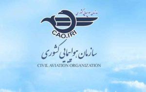 برقراری پرواز بین ایران و صربستان در آینده نزدیک