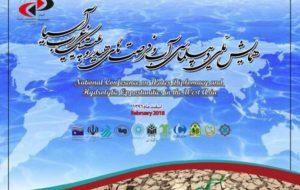 آغاز همایش ملی «دیپلماسی آب و فرصت های هیدروپلیتیک غرب آسیا» با حضور رحیم صفوی و عراقچی