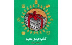 بودجه طرح عیدانه کتاب افزایش یافت