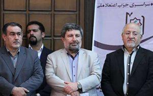اصل ماجرای تنش در کنگره حزب «اعتماد ملی» چه بود؟ / «گروه فشار» يا دعوا بر سر غنائم شهرداری تهران؟