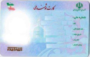 هجوم مردم دروغ بود، صادر نشدن کارت ملی هم گردن تحریم افتاد!