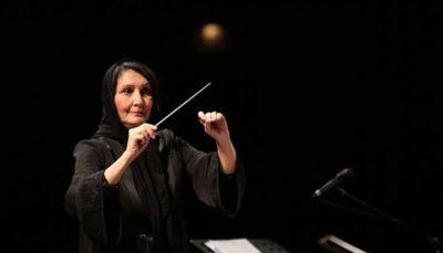 رهبری ارکستر ملی توسط تنها رهبر ارکستر زن ساکن ایران