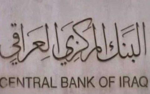 آمریکا درباره رابطه ۵ بانک عراقی با ایران تحقیق میکند