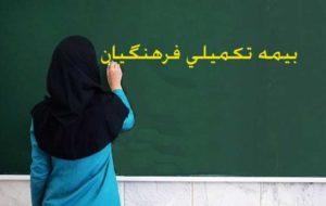 تعیین تکلیف بیمه تکمیلی فرهنگیان تا هفته آینده