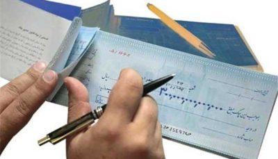 سرنوشت «چک تضمینی» عوض میشود