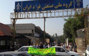 یک ماه از مطالبات کارگران گروه ملی فولاد هفته آینده پرداخت میشود