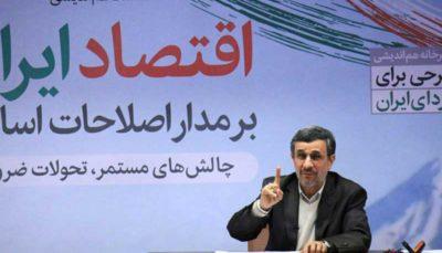 """ادعاهای جدید """"محمود احمدینژاد"""""""