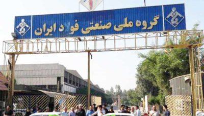 تعدادی دیگر از کارگران گروه ملی فولاد آزاد شدند