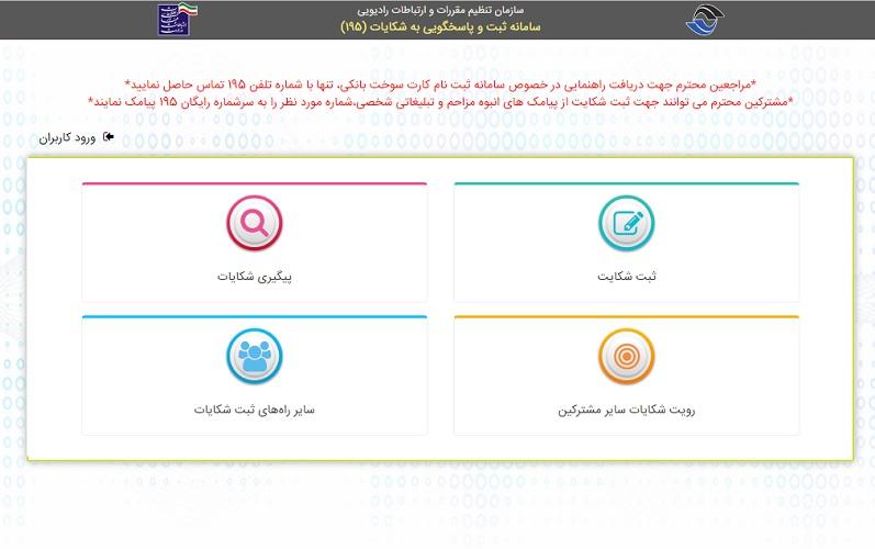 سایت ثبت و پاسخگویی به شکایات پیامکی