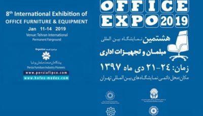 هشتمین نمایشگاه بین المللی مبلمان اداری تهران آغاز به کار کرد