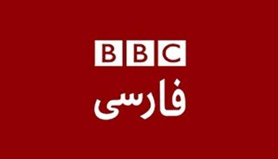 بی بی سی فارسی