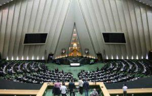 جلسه علنی مجلس پایان یافت/ جلسه بعدی ساعت ۱۴