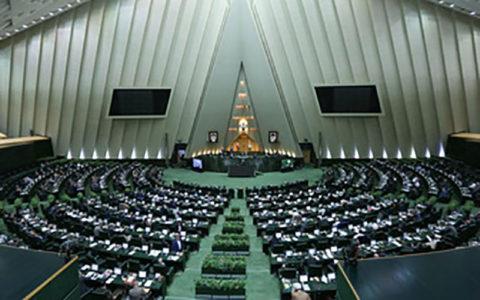 بودجه ۹۸ در مجلس